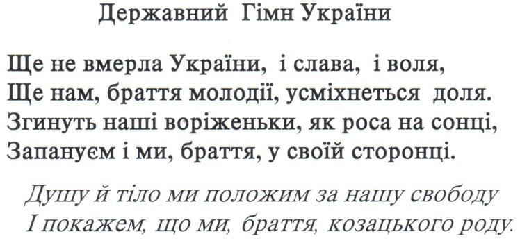 Anthem Ukrainian Ladies 30